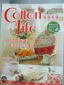 【書寶二手書T9/美工_XES】Cotton Life 玩布生活 No.1-36款入門到中階的春潮手作品_Cotton