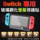 Switch 任天堂 鋼化玻璃螢幕保護貼 鋼化玻璃膜 鋼化螢幕 奈米鍍膜 螢幕保護貼 Nintendo 9H 高硬度
