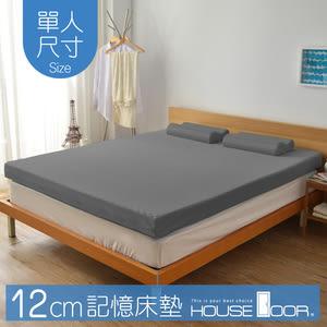 House Door 大和抗菌防螨布套 12cm記憶床墊-單人3尺(質感灰)