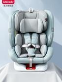 兒童安全座椅汽車用0-12歲寶寶嬰兒車載360度旋轉3-4坐椅 喵可可