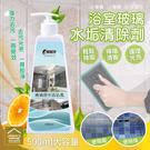浴室玻璃水垢清除劑 500ml 一噴即淨 污漬清洗劑 廁所除垢清潔液【ZI0207】《約翰家庭百貨