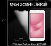 秋奇啊喀3C配件---華碩ZenFone4 max/ZC554KL鋼化玻璃膜屏幕保護膜zc554kl高清防爆