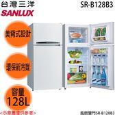 【SANYO三洋】128L 風扇雙門冰箱 SR-B128B3