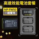【電池套餐】FW50 副廠鋰電池+雙槽充電器 Nitecore USN1 具備LCD顯示 適用SONY NP-FW50