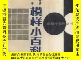 二手書博民逛書店罕見圍棋書--模樣小百科Y4239 日本棋院編.韓鳳侖等譯 華夏