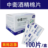 中衛酒精棉片 100片/盒 元氣健康館