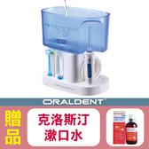【贈品加碼】ORALDENT 多功能高壓脈衝式沖牙機 HP80 (進階款,內附5支噴嘴),贈:克洛斯汀漱口水x1