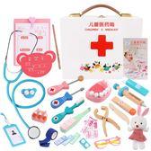 兒童小醫生護士玩具套裝男孩女童過家家醫院寶寶打針聽診器工具箱