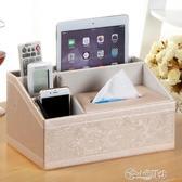 簡約紙巾盒多功能抽紙盒創意茶幾客廳家用電視遙控器收納盒整理盒 小城驛站