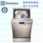 【PK廚浴生活館】 高雄 Electrolux 伊萊克斯 ESF4660ROX 獨立式 洗碗機 ☆實體店面 可刷卡