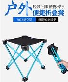 超輕便小馬扎摺疊凳子便攜式拆登札戶外板凳釣魚椅子神器火車旅行-完美