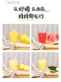多功能水果榨汁器小型壓汁神器檸檬橙汁西瓜 奈斯女裝