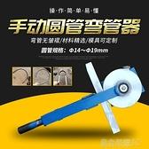 彎管器 手動新款彎管器小型彎管機手動不銹鋼折彎機壓彎機鋼管折彎Φ14YTL