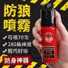 【G3506】 原裝進口 紅色閃電 PS007警用鎮暴 防狼噴霧劑防狼噴霧器防身噴霧器 防衛自衛防身