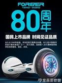 平衡車 永久智能電動自平衡車雙輪兒童8-12成年小孩兩輪體感代步平行車 宜品