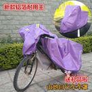 自行車防塵罩 自行車車衣山地車車罩26寸單車套防雨防曬防塵罩加厚 6色