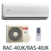 【 HITACHI日立】6-8坪變頻分離式冷氣RAC-40JK/RAS-40JK