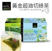 【阿華師】黃金超油切綠茶(18入/盒)茶包