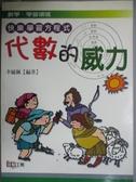 【書寶二手書T1/少年童書_HRD】代數的威力_李毓佩