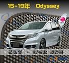 【鑽石紋】15-19年 Odyssey ...