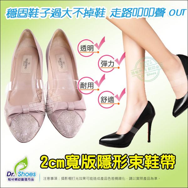 2cm寬版隱形束鞋帶 穩固鞋子防止掉鞋 國標舞鞋穩固 避免高跟鞋鞋鬆叩叩聲╭*鞋博士嚴選鞋材