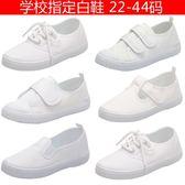 幼兒園小白鞋學生童鞋帆布鞋白球鞋兒童白布鞋男童女童白色運動鞋推薦