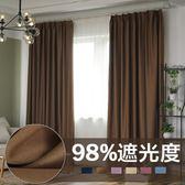簡約現代窗簾 成品隔熱防曬全遮光加厚純色客廳臥室窗簾 布窗簾 遮光 【熱銷88折】