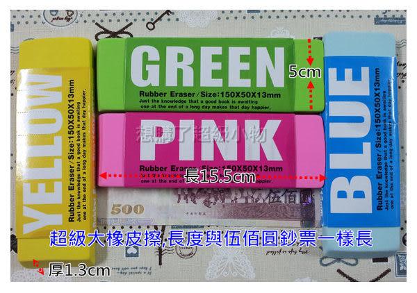 【想購了超級小物】超大糖果橡皮擦 / 創意橡皮 /  文具辦公用品 / 修正用品