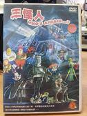 影音專賣店-B14-052-正版DVD*動畫【三怪人】-奇想喜劇卡通 挑動您笑感神經的黑色幽默