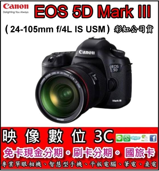 《映像數位》CANON 5D3 +24-105 F4L IS USM 全片幅單眼相機 【彩虹公司貨】【套餐全配】B
