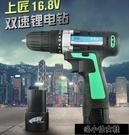 手電鑽 上匠12V鋰電鑽21V充電鑽雙速手槍鑽多功能家用電動螺絲刀沖擊起子
