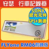 FLYone RM06 【只有前鏡 GPS+測速 送32G+304不銹鋼彈跳杯420ml 黑】曲面 後視鏡 行車紀錄器