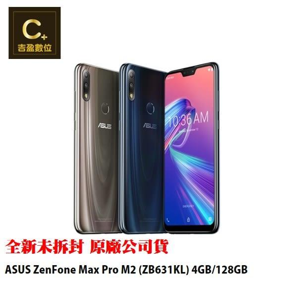 ASUS ZenFone Max Pro M2 (ZB631KL) 128G 空機 板橋實體店面 【吉盈數位商城】