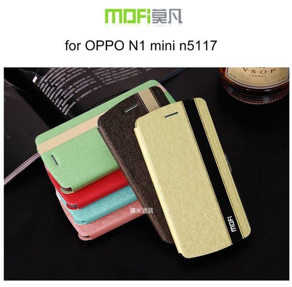 ☆愛思摩比☆MOFI 莫凡 OPPO N1 mini N5117 時尚撞色系列皮套 保護殼 保護套 金絲紋皮套