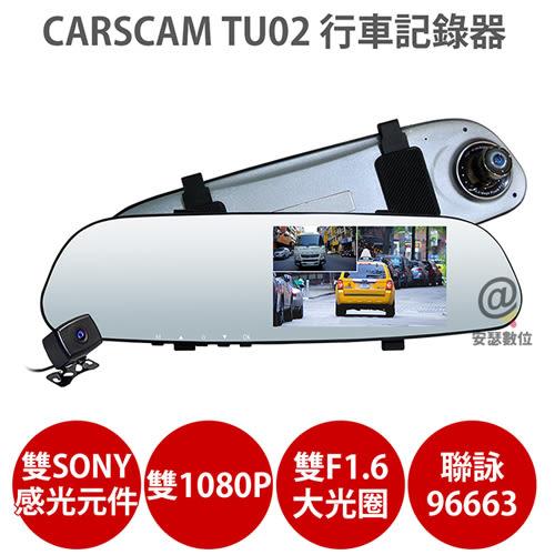 Carscam TU02【送16G】雙sony 雙1080P 後視鏡型 前後雙鏡頭 行車紀錄器