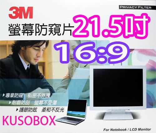 ★附迷你固定貼片★ 3M 21.5吋LCD16:9保護防窺片 型號:PF21.5W《 268.3mm x 476.7mm 防窺片 保護片 》