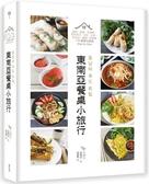 東南亞餐桌小旅行:越南、泰國、菲律賓、馬來西亞、印尼、汶萊、新...【城邦讀書花園】