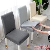 家用簡約椅墊套裝彈力連體通用餐椅套坐墊酒店餐桌椅子套罩凳子套 任選一件享八折