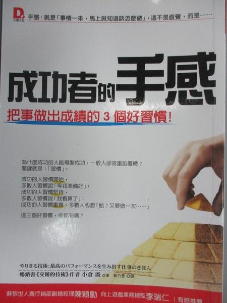 【書寶二手書T3/勵志_FTY】成功者的手感_小倉 廣(Hiroshi Ogura)