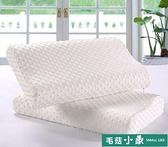 記憶枕泰國乳膠記憶枕失眠成人枕頭學生枕芯護頸助睡眠枕【毛菇小象】