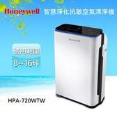 11/13-11/17 Honeywell智慧淨化抗敏空氣清淨機HPA-720WTW送一年份加強型活性碳濾網4片