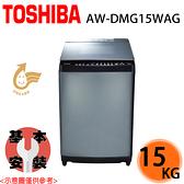 【TOSHIBA東芝】15公斤 晶鑽鍍膜 SDD超變頻直驅馬達 直立式洗衣機 AW-DMG15WAG 送基本安裝+免運費
