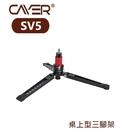 【EC數位】Cayer 卡宴 SV5 多功能底盤三腳架 萬向獨腳支撐架 支撐座 桌上型三腳架 迷你三腳架