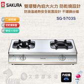 SAKURA 櫻花安全爐_雙環雙內焰大火力防乾燒 防油溫過熱安全裝置不鏽鋼台爐G5703S