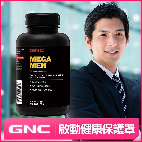 【GNC健安喜】美佳男複方維他命食品錠 180錠 (添加南瓜籽油、蕃茄紅素)