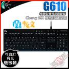 [ PC PARTY ] 羅技 Logitech G610 白光 電競機栻式鍵盤 CHERRY青軸