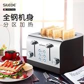 SILEDE烤面包機家用早餐機烤土司多士爐宿舍小型多功能全自動商用 WD