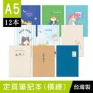 珠友 SS-15002 A5/25K 橫線定頁筆記本/記事本/可愛本子-22張(12本)