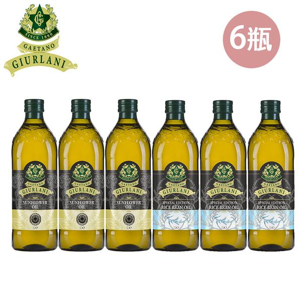 【義大利Giurlani】喬凡尼玄米油+葵花油1000mlx6瓶