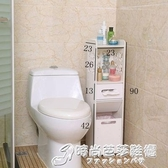 洗手台置物架衛生間防水白色收納櫃馬桶落地邊櫃廁所儲物櫃浴室櫃WD 時尚芭莎
